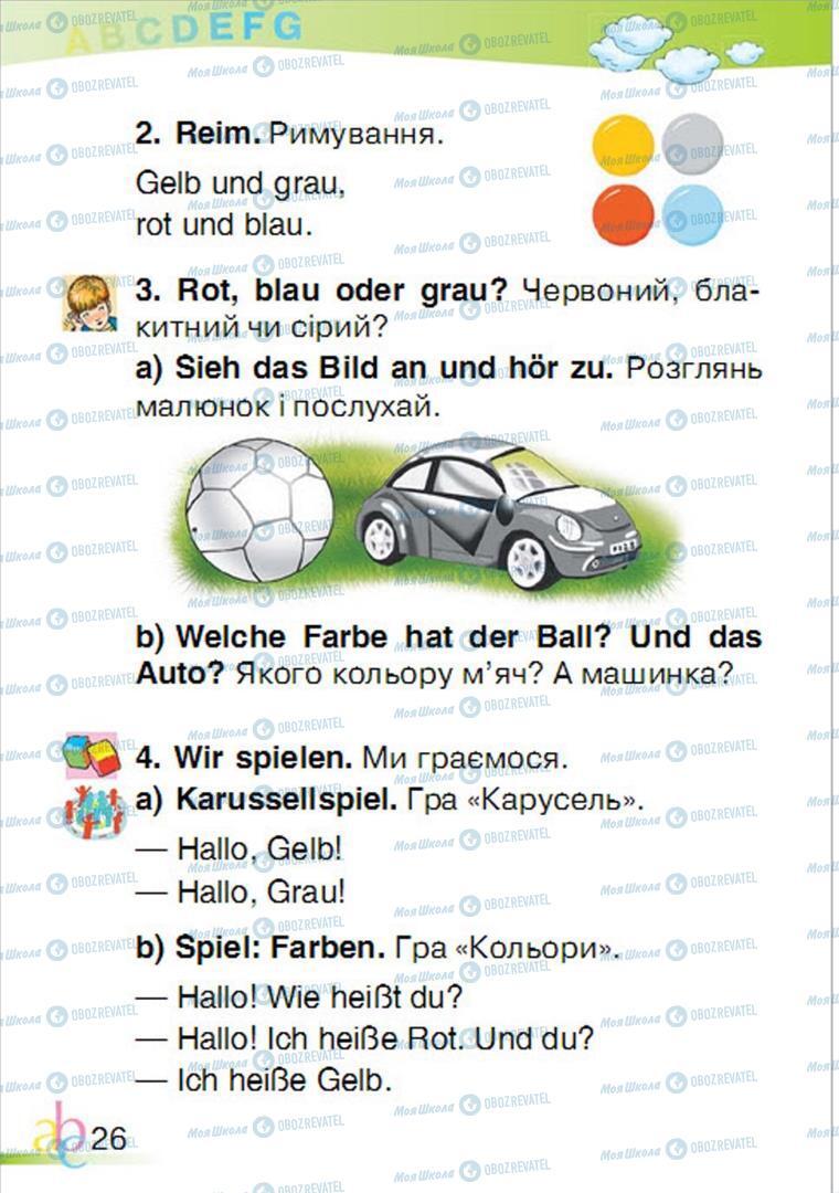 Учебники Немецкий язык 1 класс страница  26