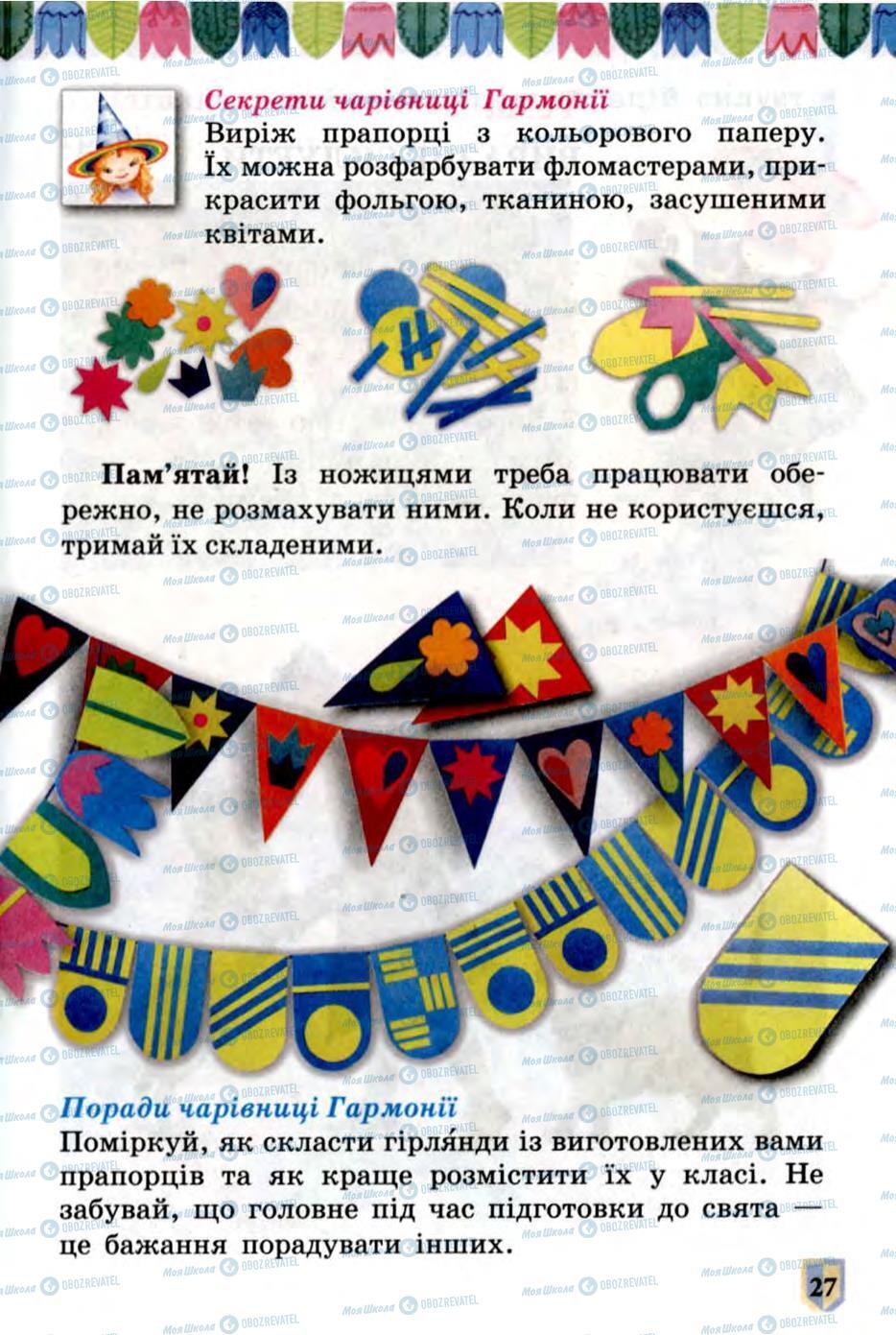 Учебники Изобразительное искусство 1 класс страница 27