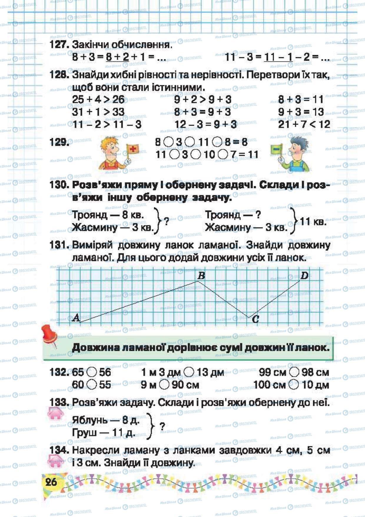 Учебники Математика 2 класс страница 26