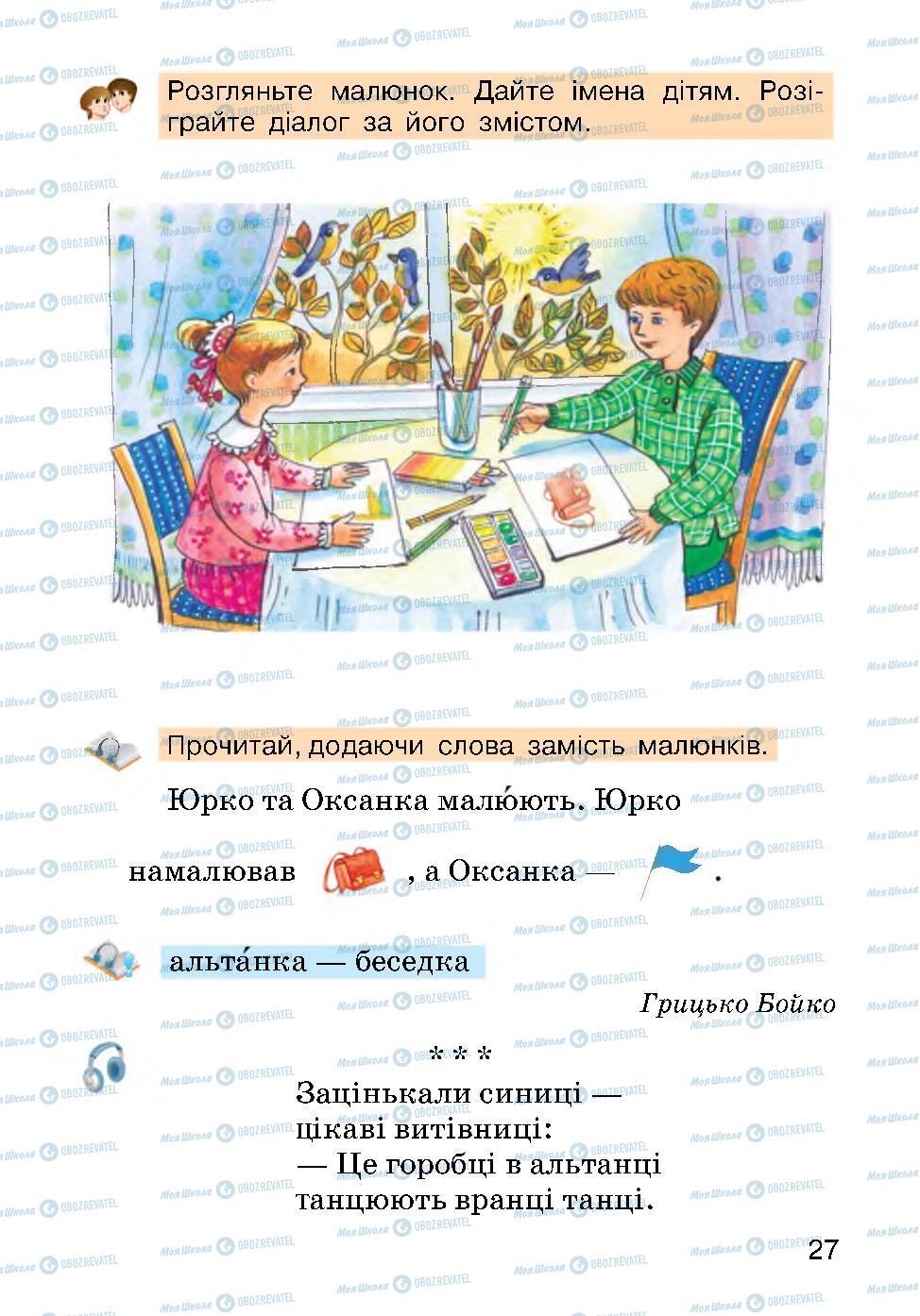 Учебники Укр мова 2 класс страница 27