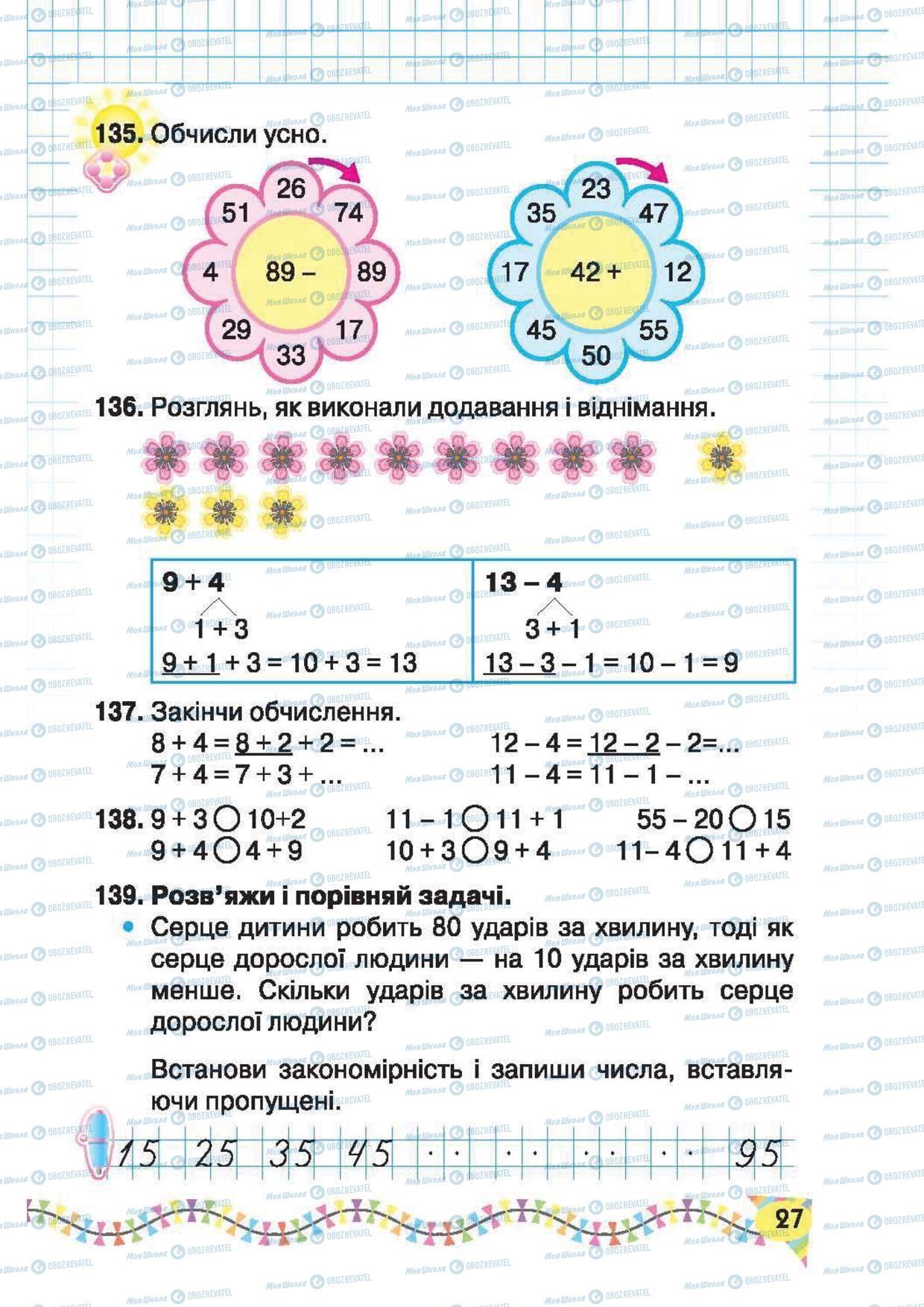 Підручники Математика 2 клас сторінка 27