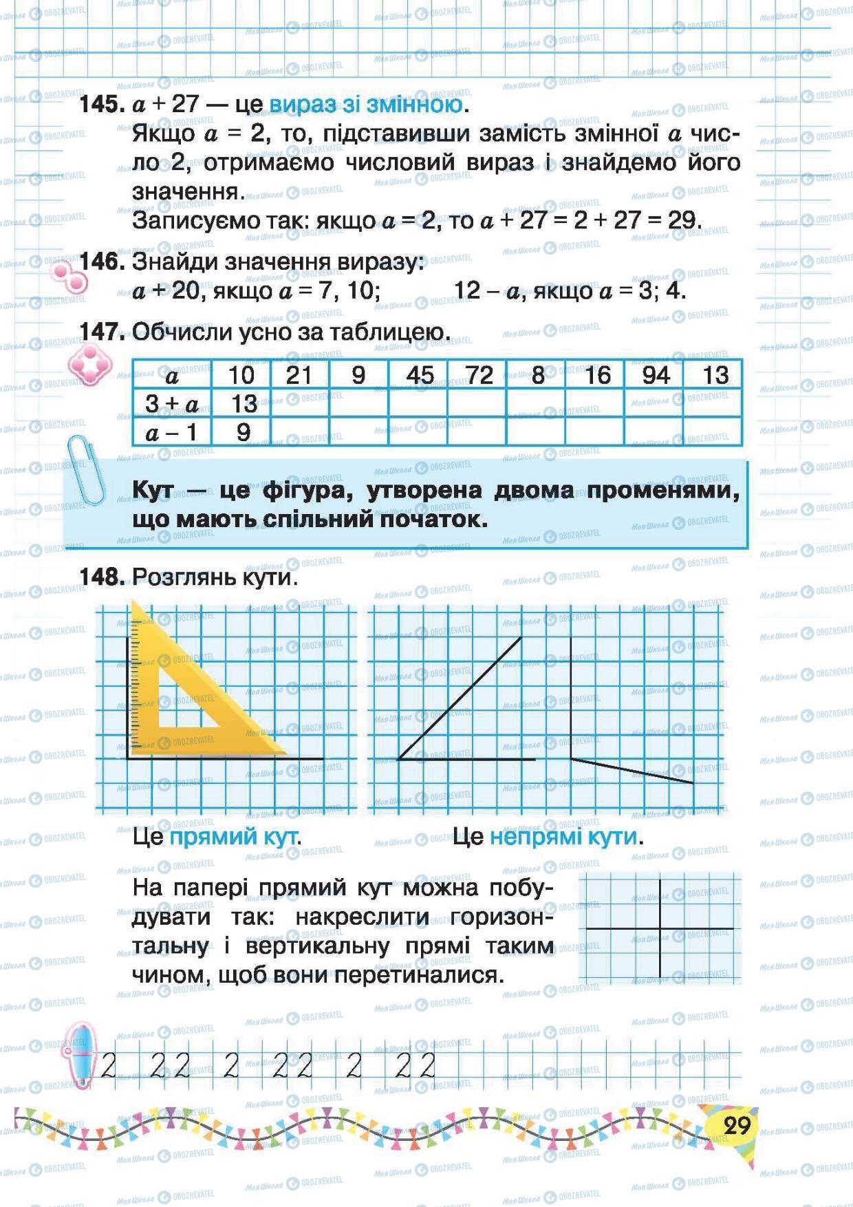 Підручники Математика 2 клас сторінка 29