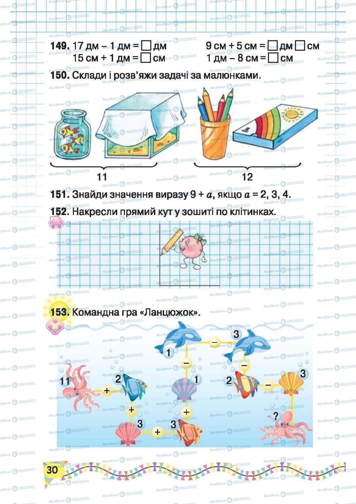 Підручники Математика 2 клас сторінка 30