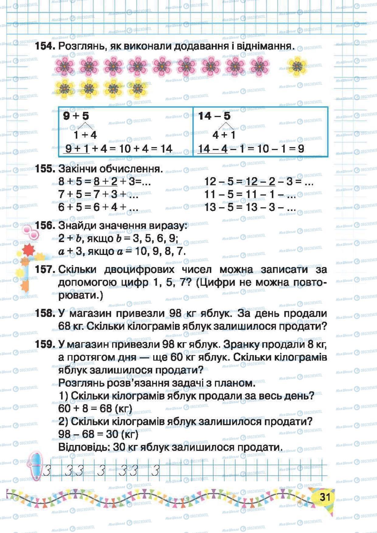 Підручники Математика 2 клас сторінка 31