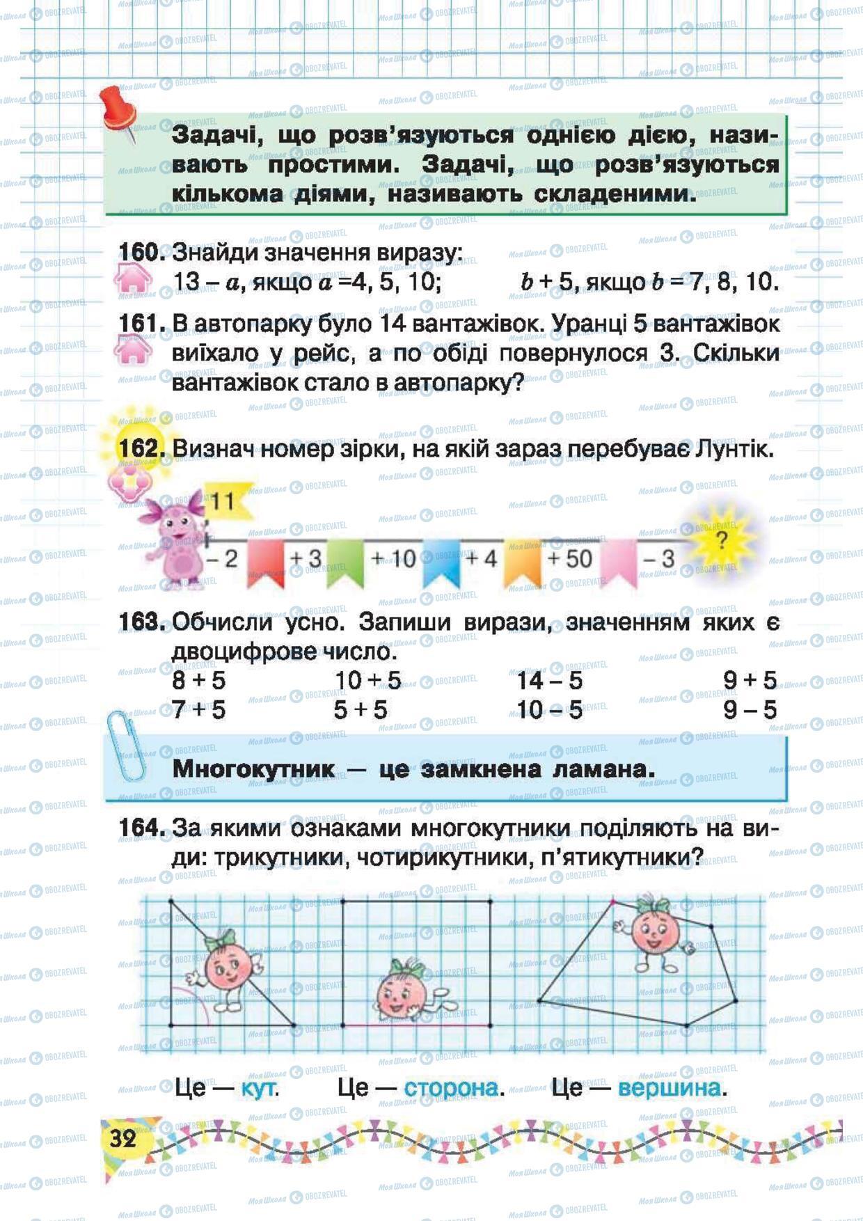 Підручники Математика 2 клас сторінка 32