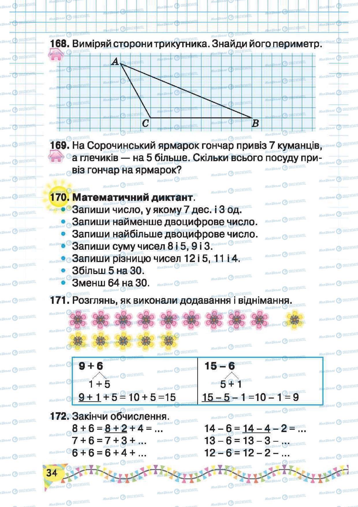 Підручники Математика 2 клас сторінка 34