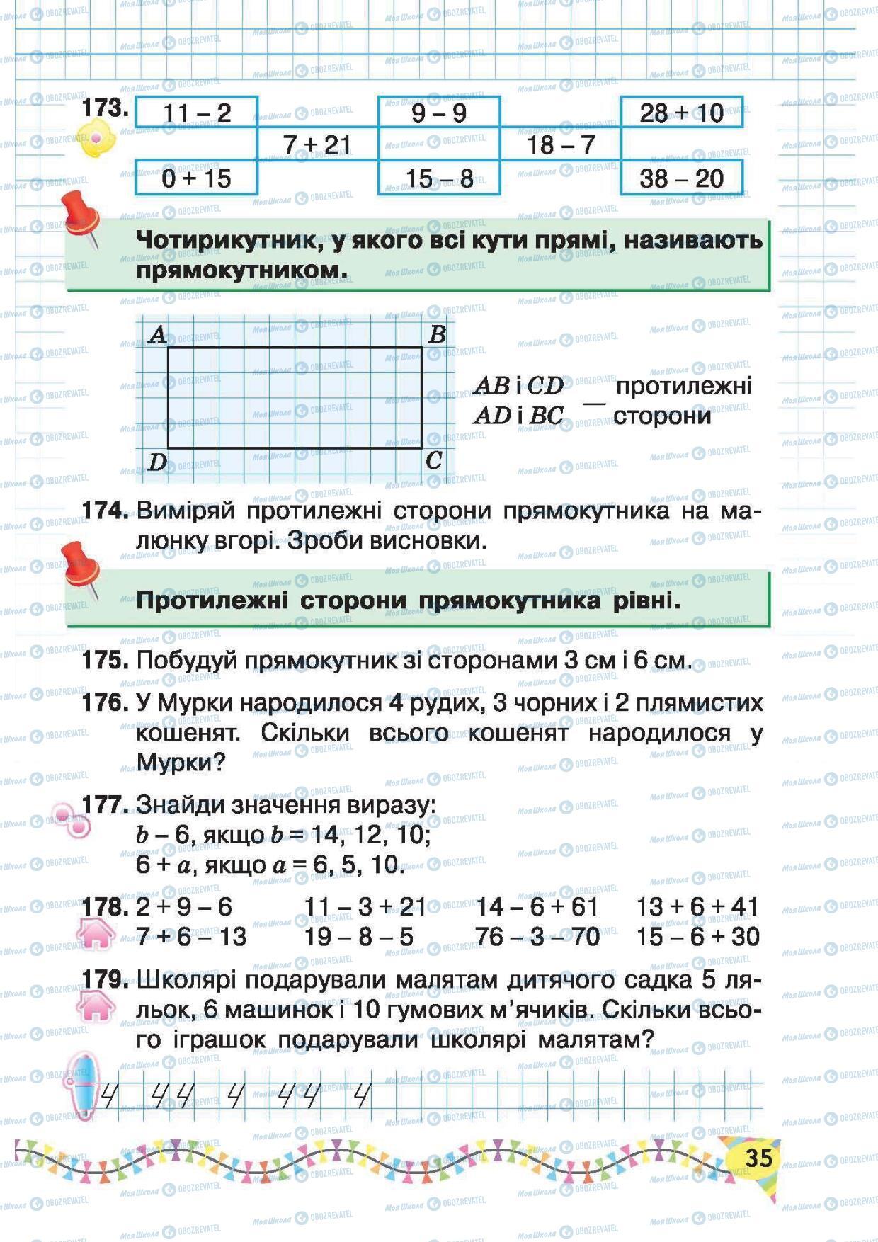Учебники Математика 2 класс страница 35