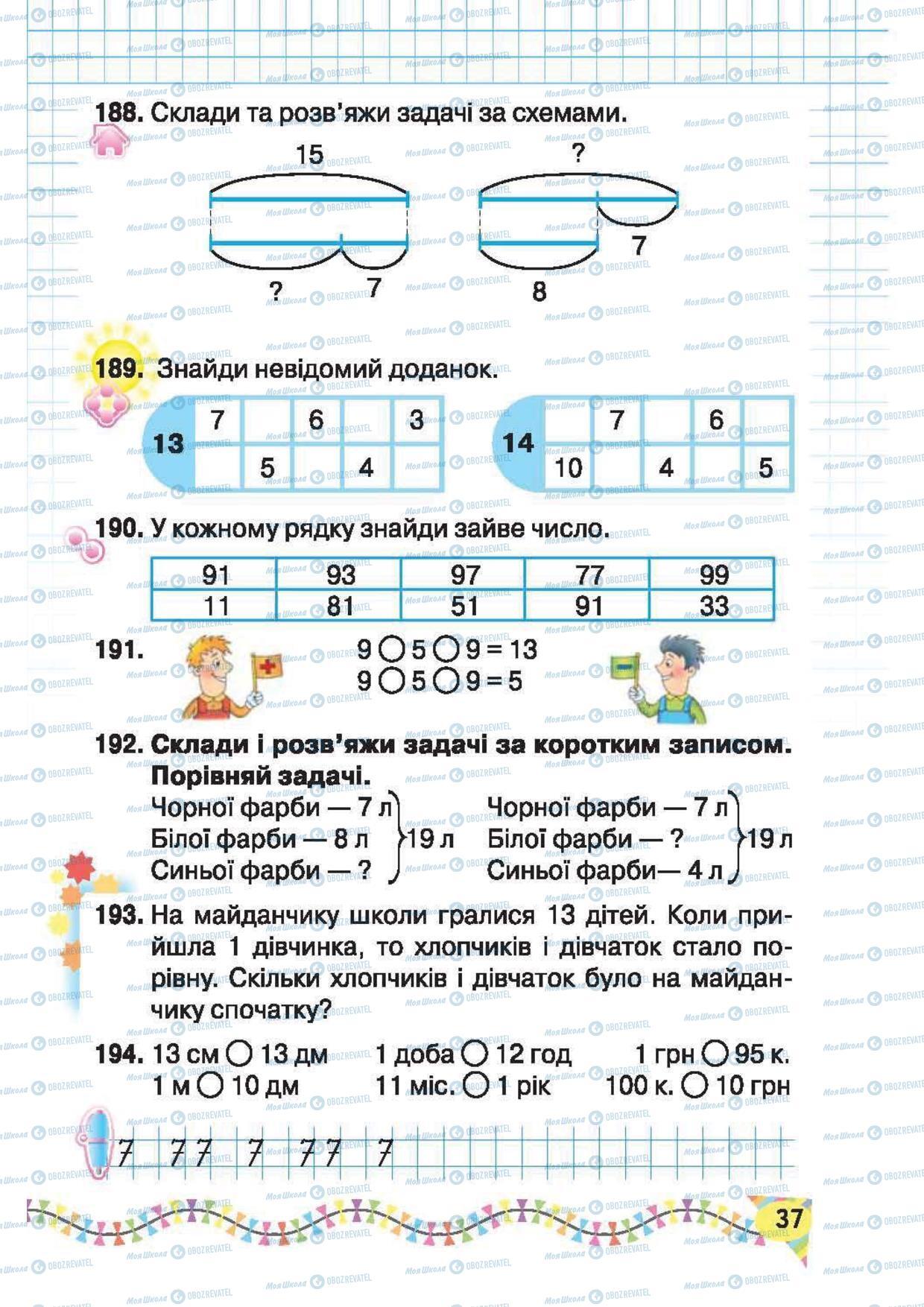 Підручники Математика 2 клас сторінка 37