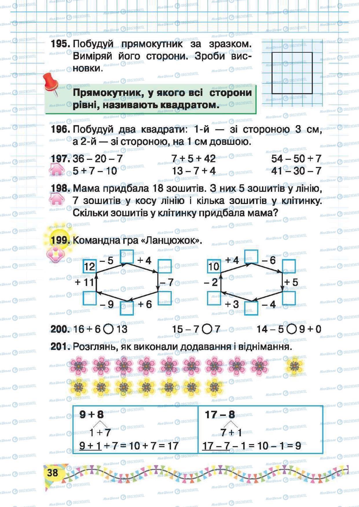 Учебники Математика 2 класс страница 38