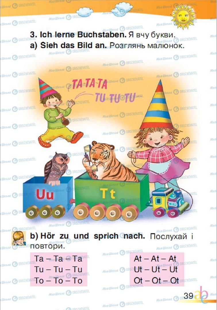 Учебники Немецкий язык 1 класс страница  39
