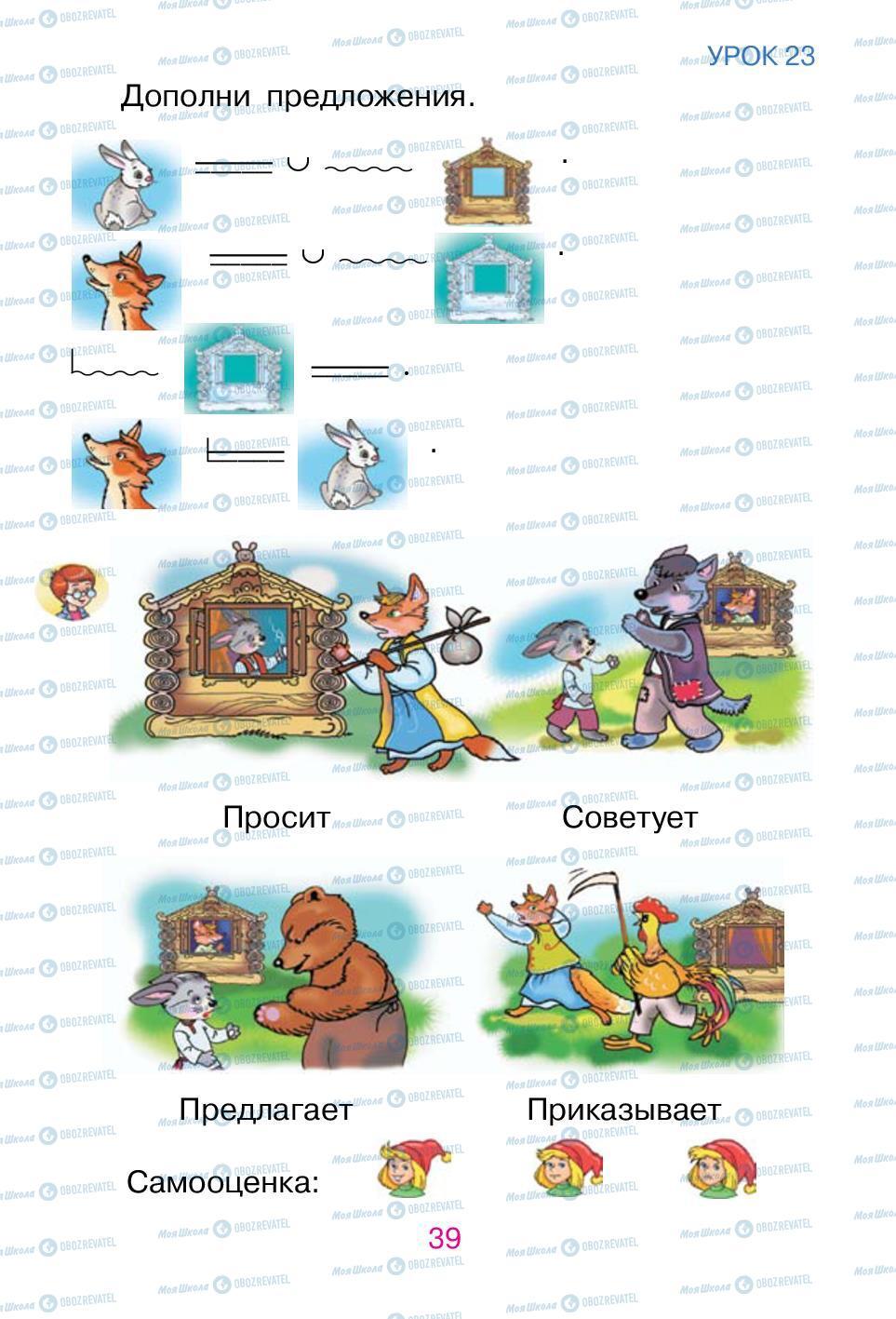 Учебники Русский язык 1 класс страница 39