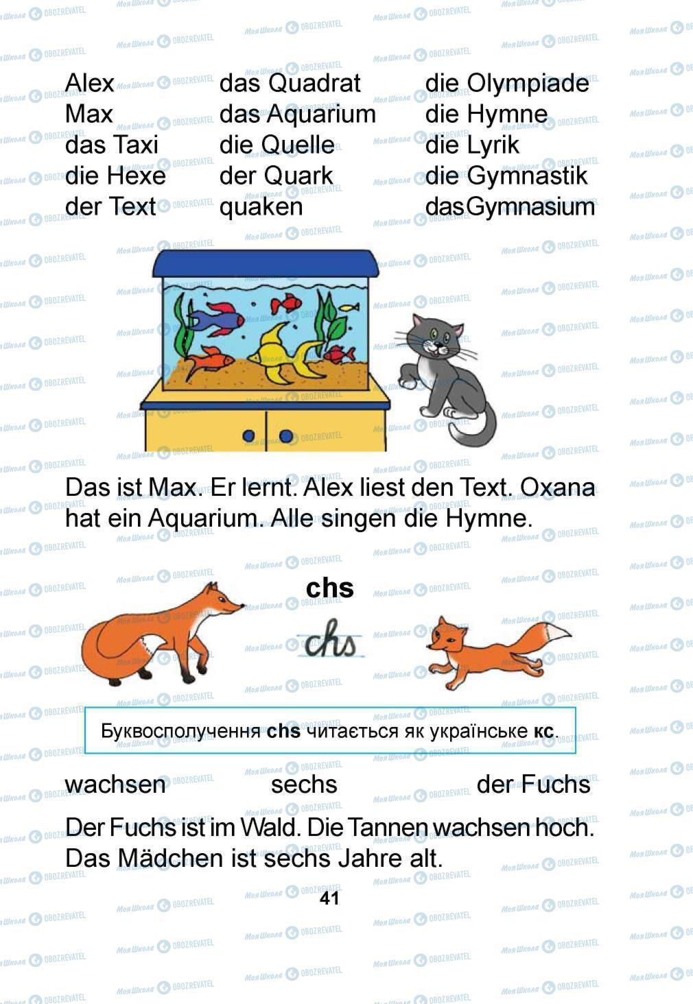 Учебники Немецкий язык 1 класс страница  41