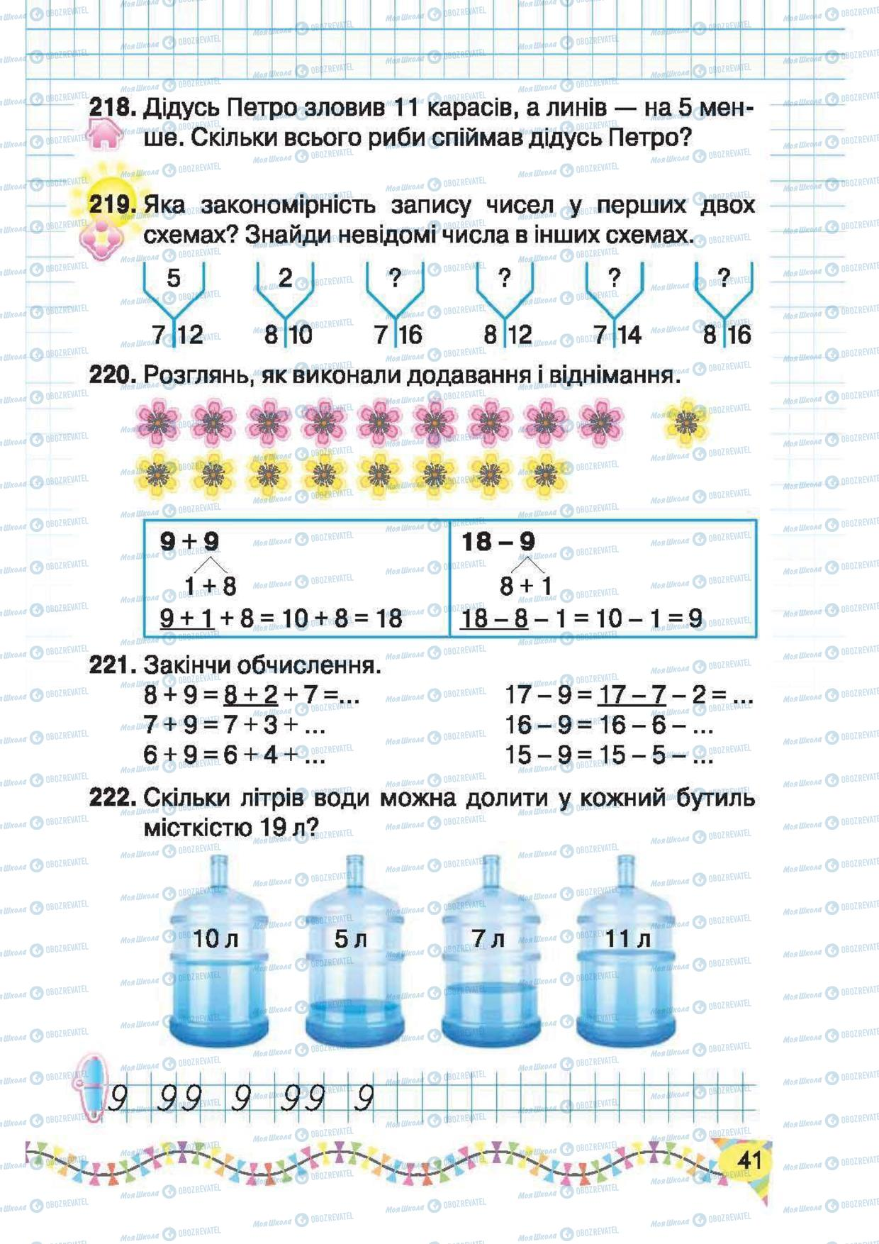 Учебники Математика 2 класс страница 41