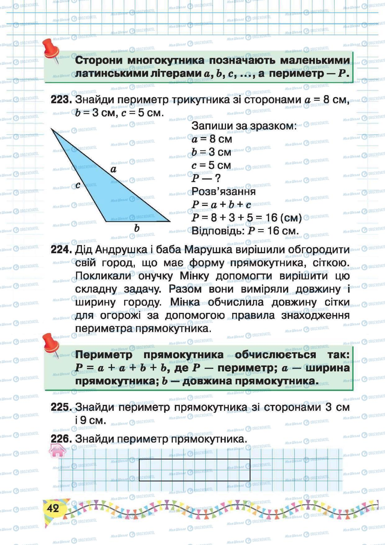 Учебники Математика 2 класс страница 42