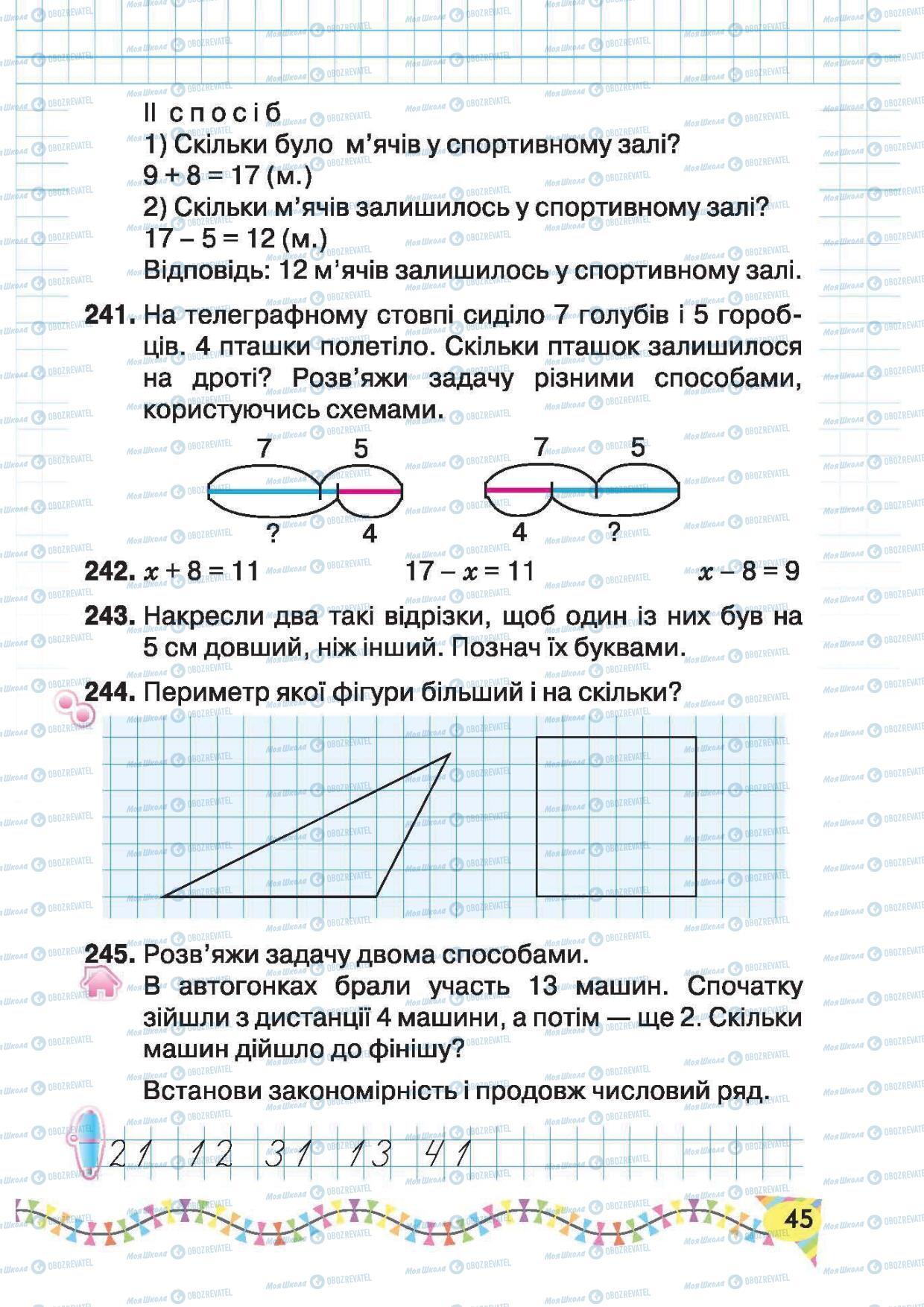 Учебники Математика 2 класс страница 45