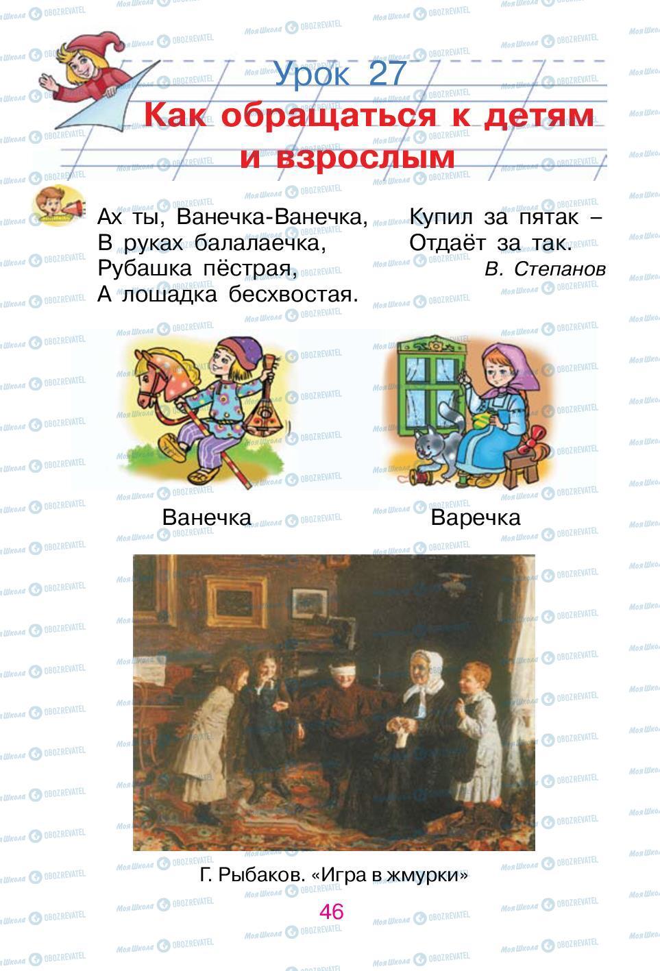 Підручники Російська мова 1 клас сторінка 46