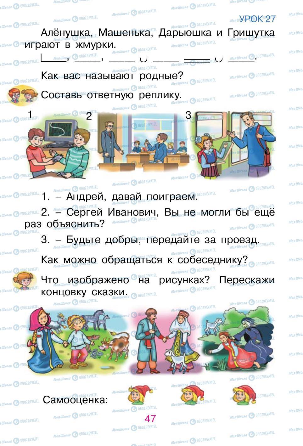 Підручники Російська мова 1 клас сторінка 47