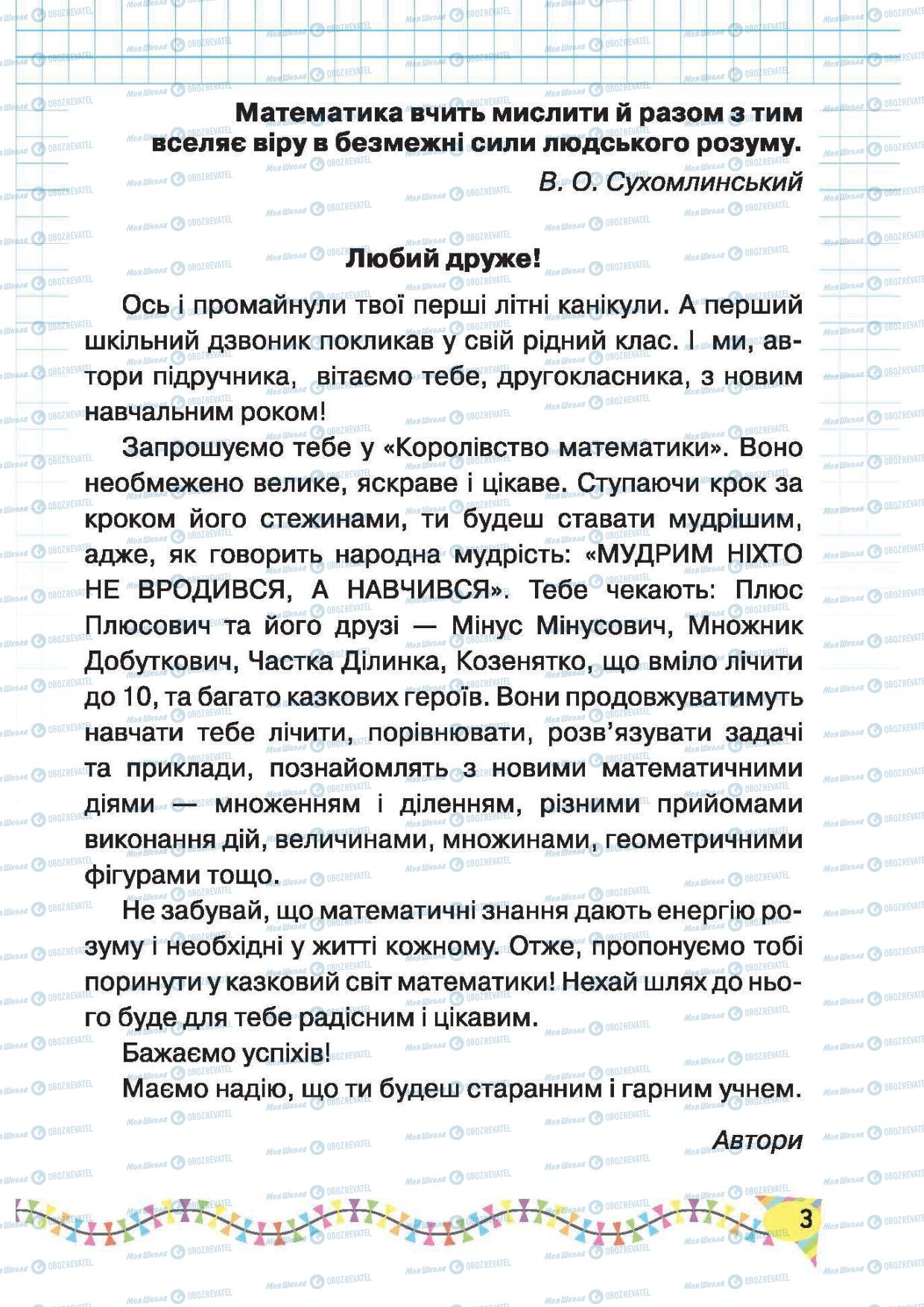 Підручники Математика 2 клас сторінка 3