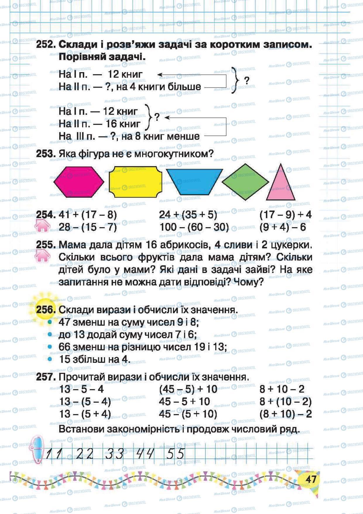Учебники Математика 2 класс страница 47