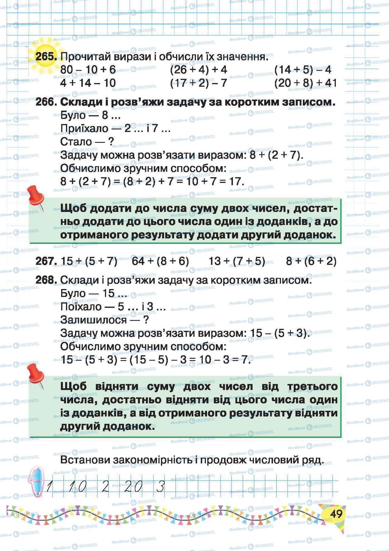 Учебники Математика 2 класс страница 49