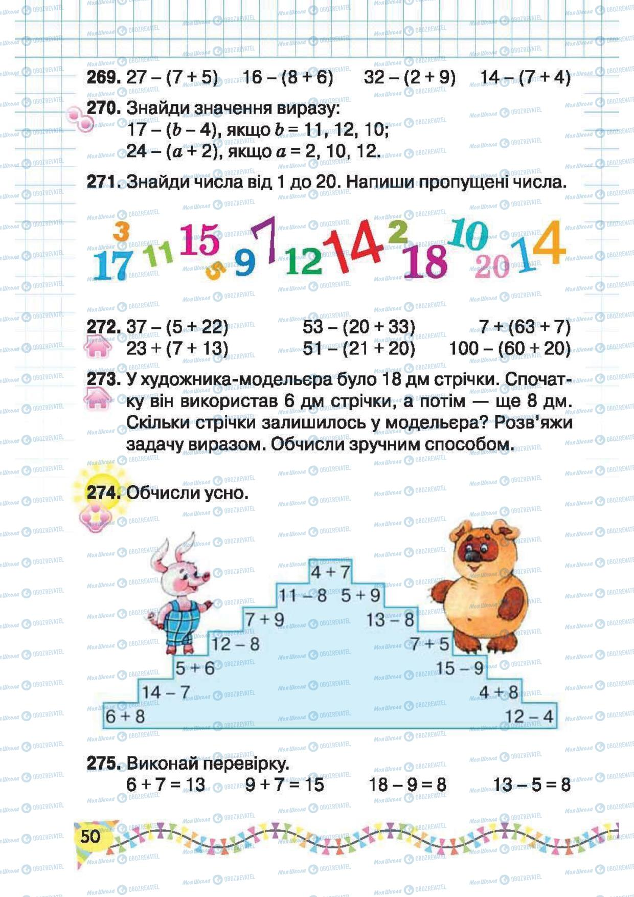 Учебники Математика 2 класс страница 50