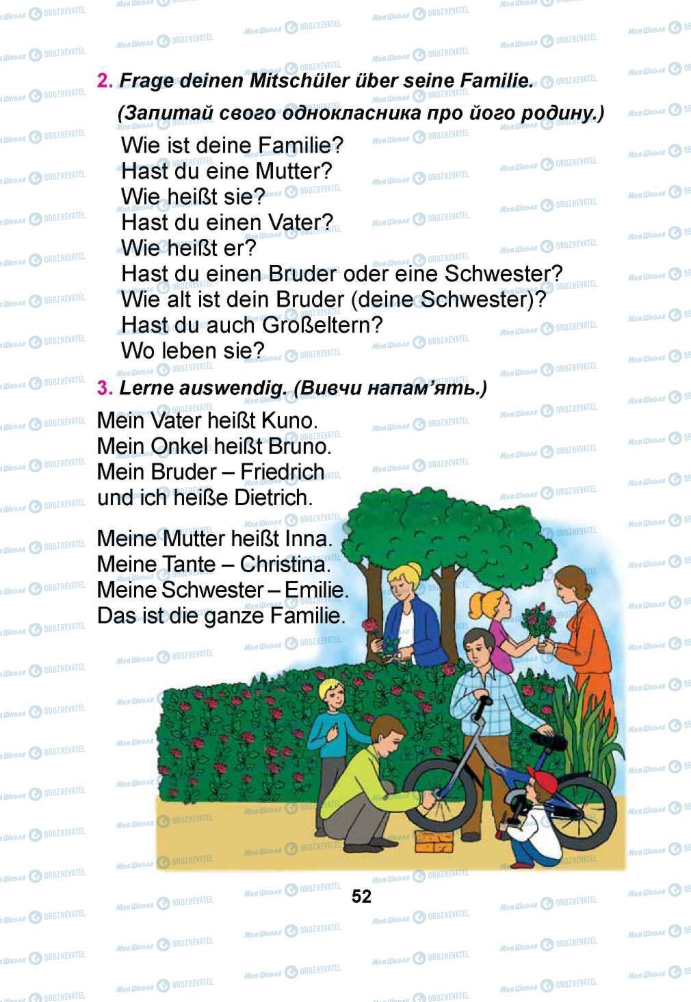 Учебники Немецкий язык 1 класс страница  52