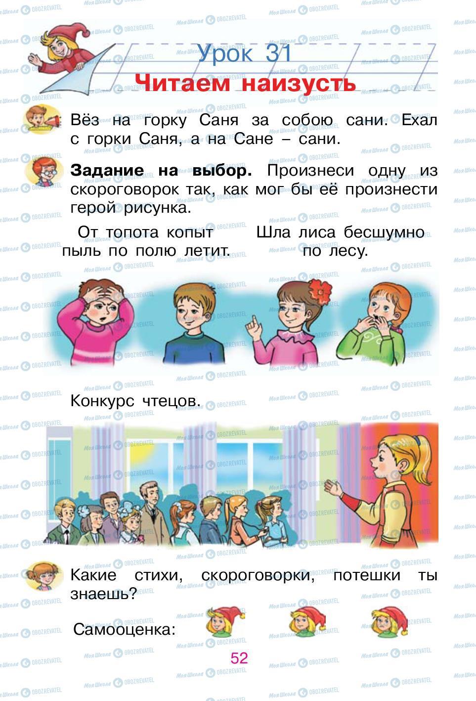 Підручники Російська мова 1 клас сторінка 52