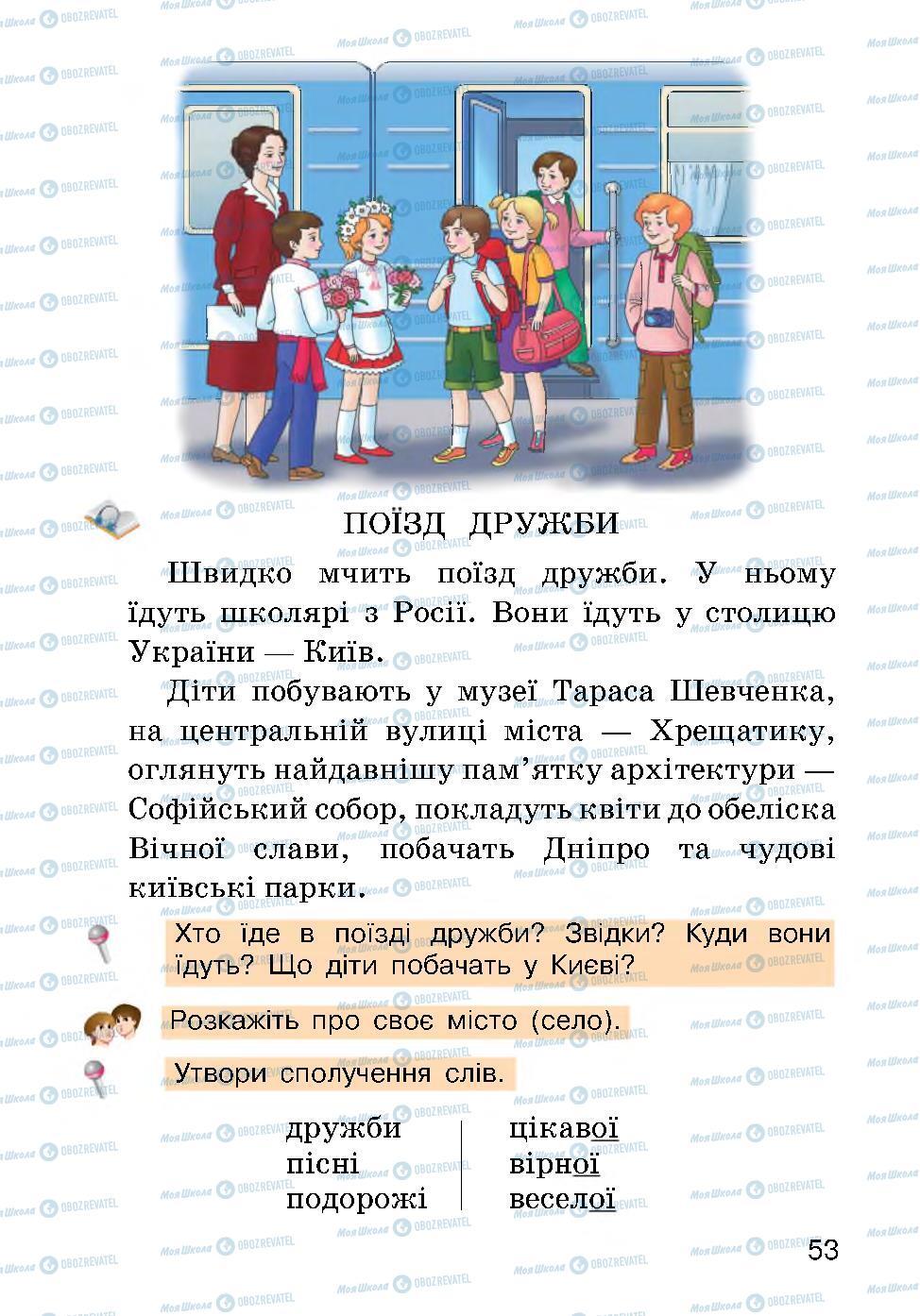 Підручники Українська мова 2 клас сторінка 53