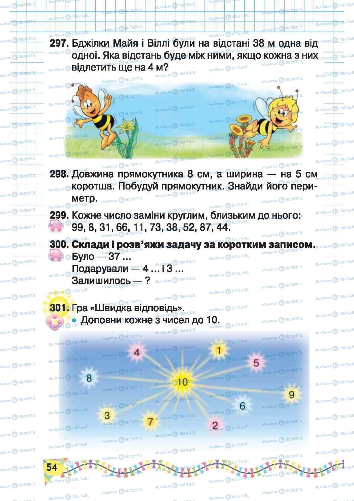Підручники Математика 2 клас сторінка 54