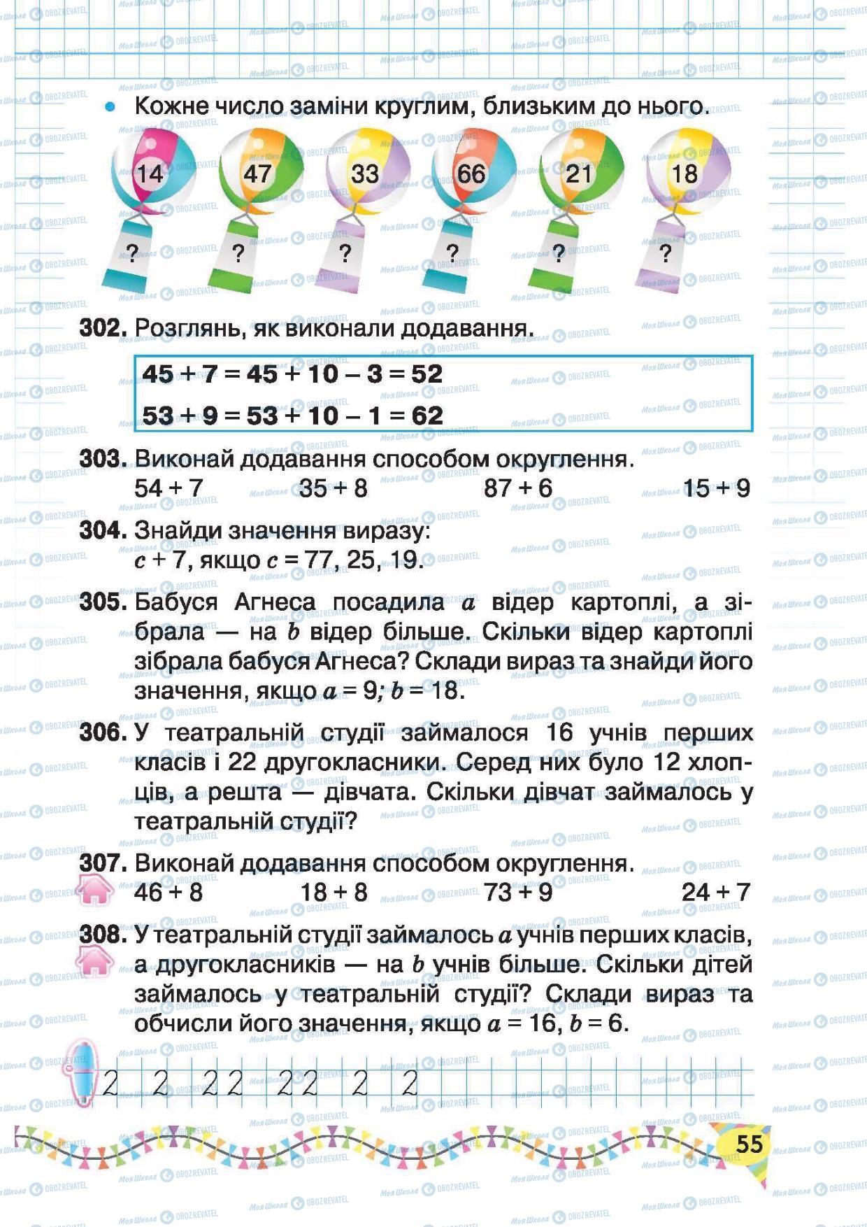 Підручники Математика 2 клас сторінка 55