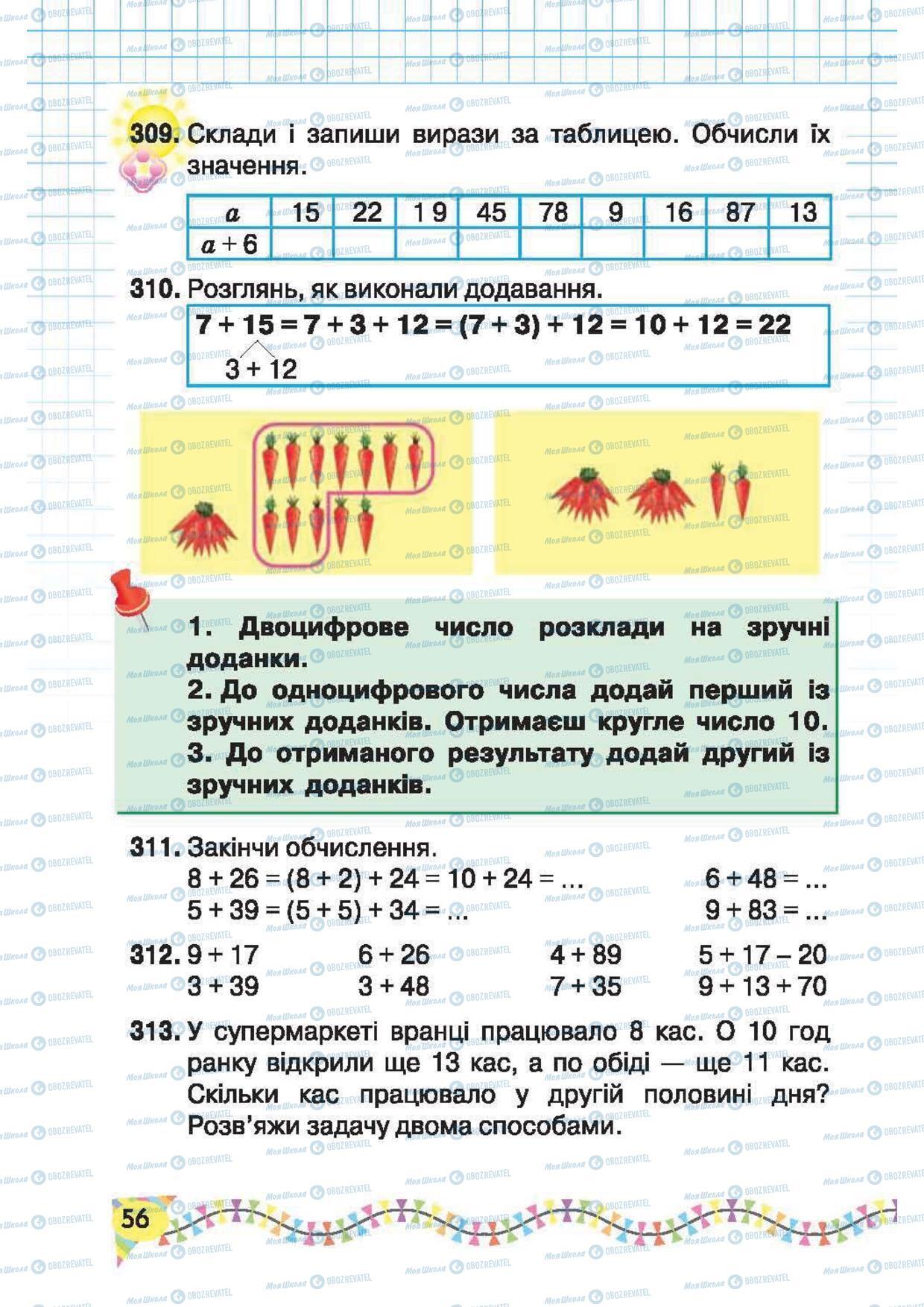 Підручники Математика 2 клас сторінка 56