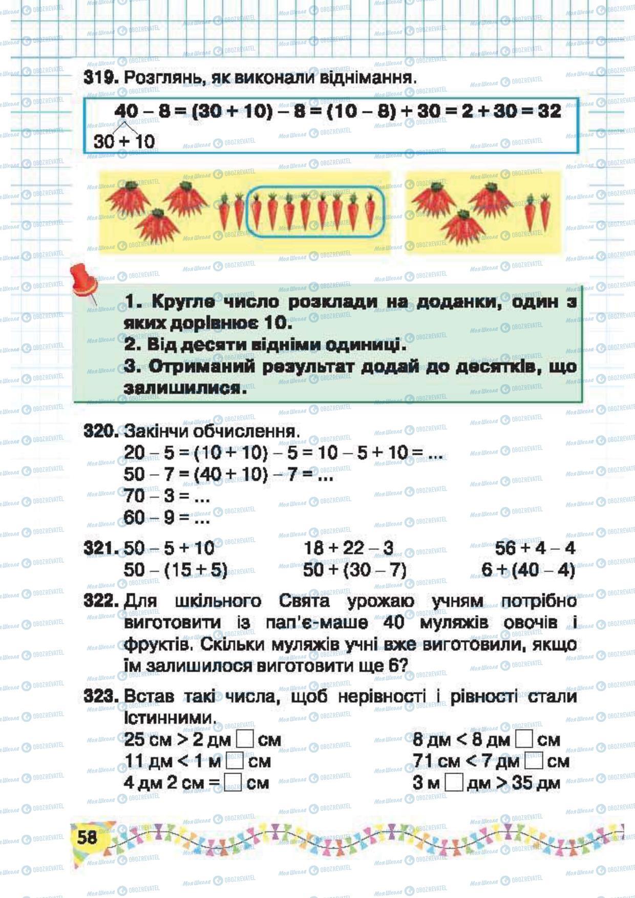 Підручники Математика 2 клас сторінка 58