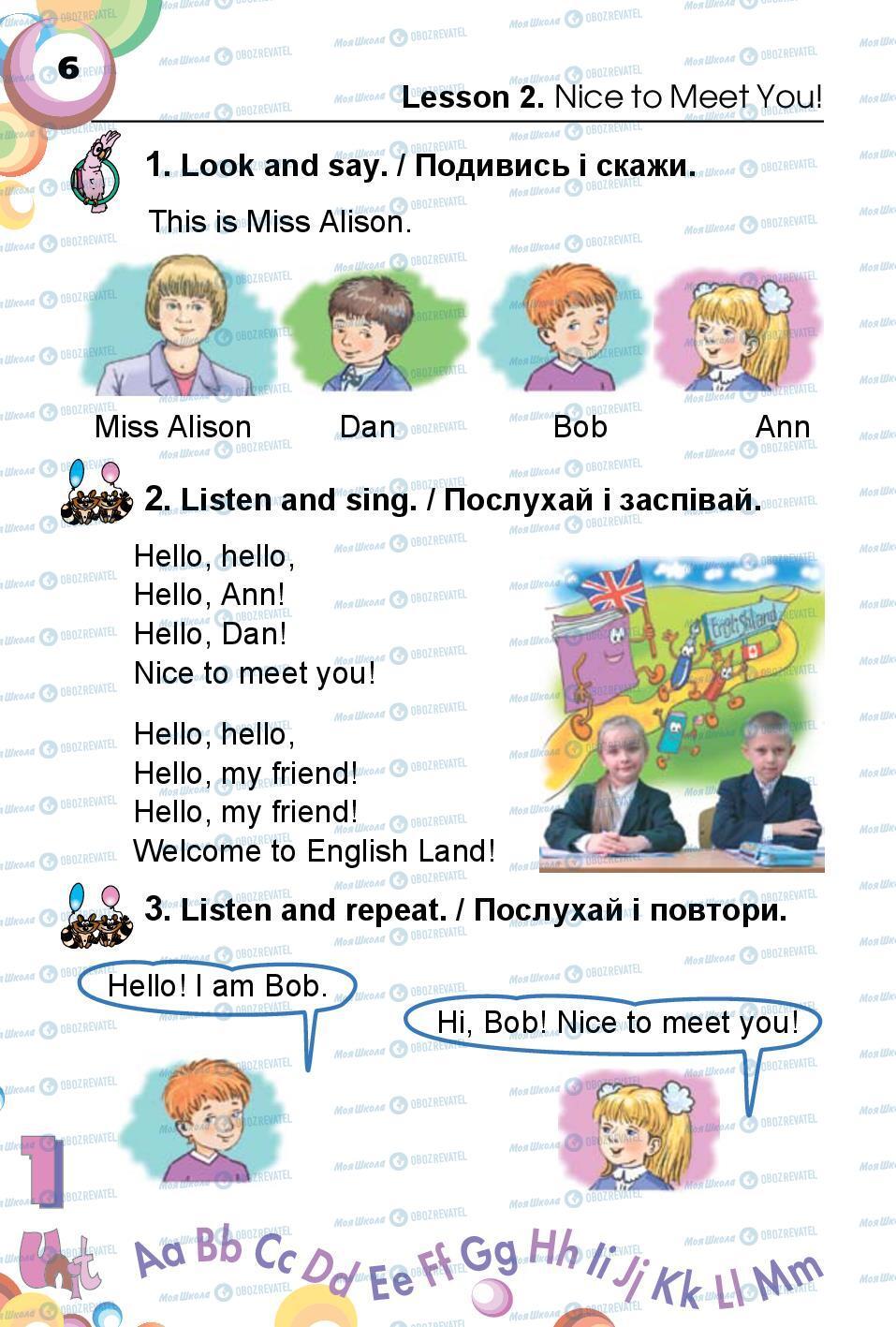 Учебники Английский язык 1 класс страница 6