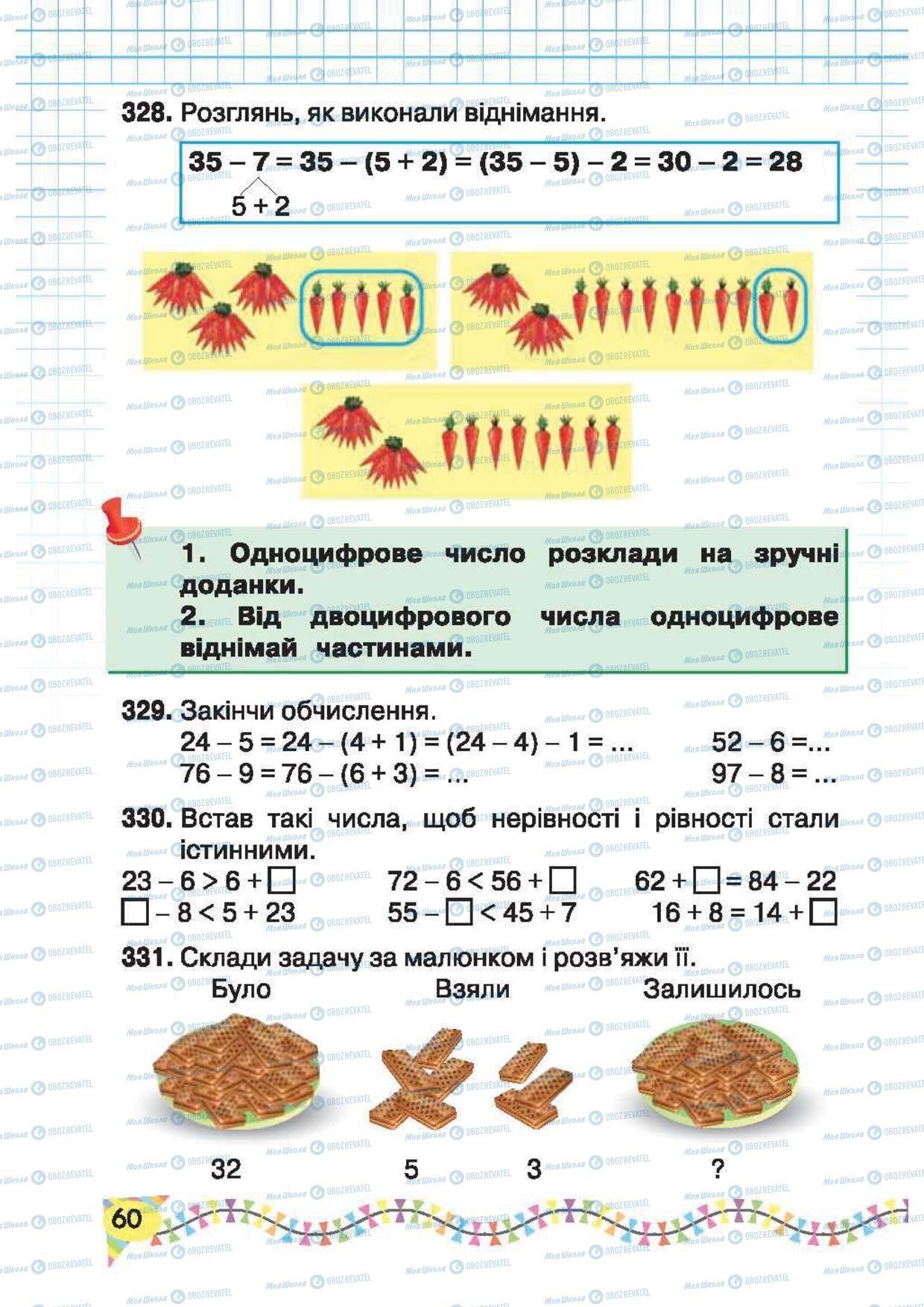 Підручники Математика 2 клас сторінка 60