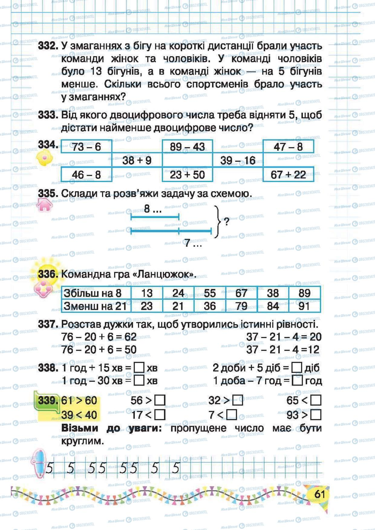Підручники Математика 2 клас сторінка 61