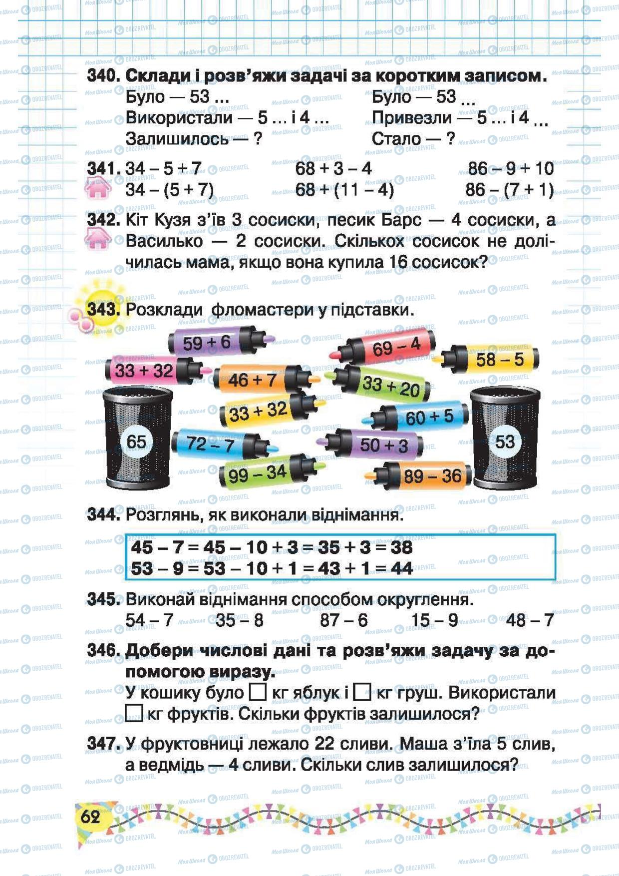 Підручники Математика 2 клас сторінка 62