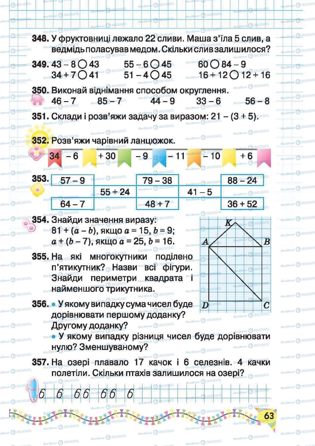 Підручники Математика 2 клас сторінка 63