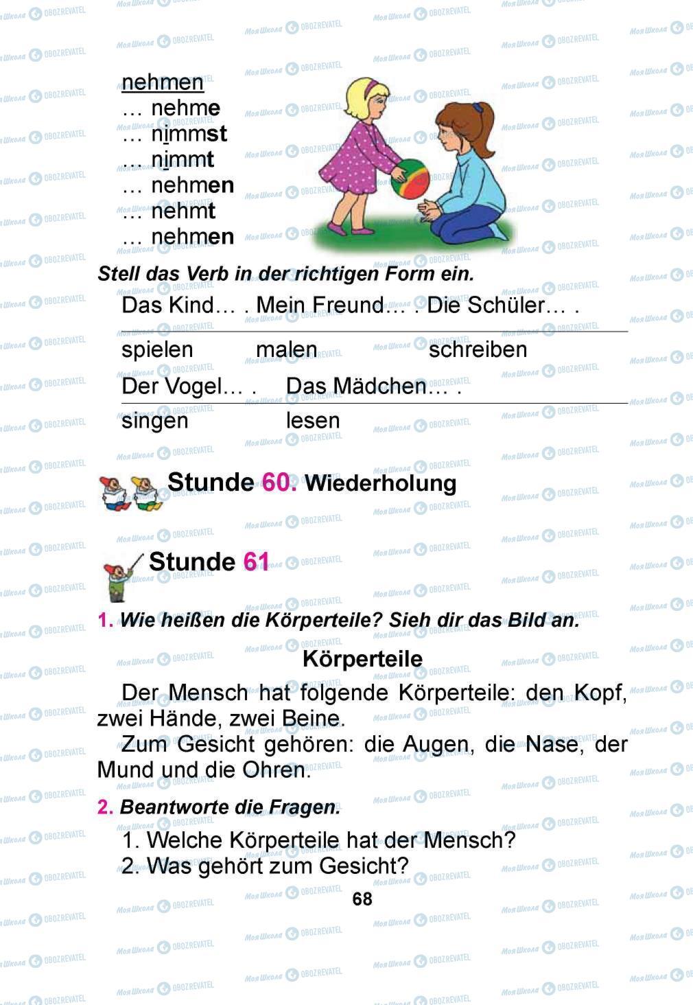 Учебники Немецкий язык 1 класс страница 68