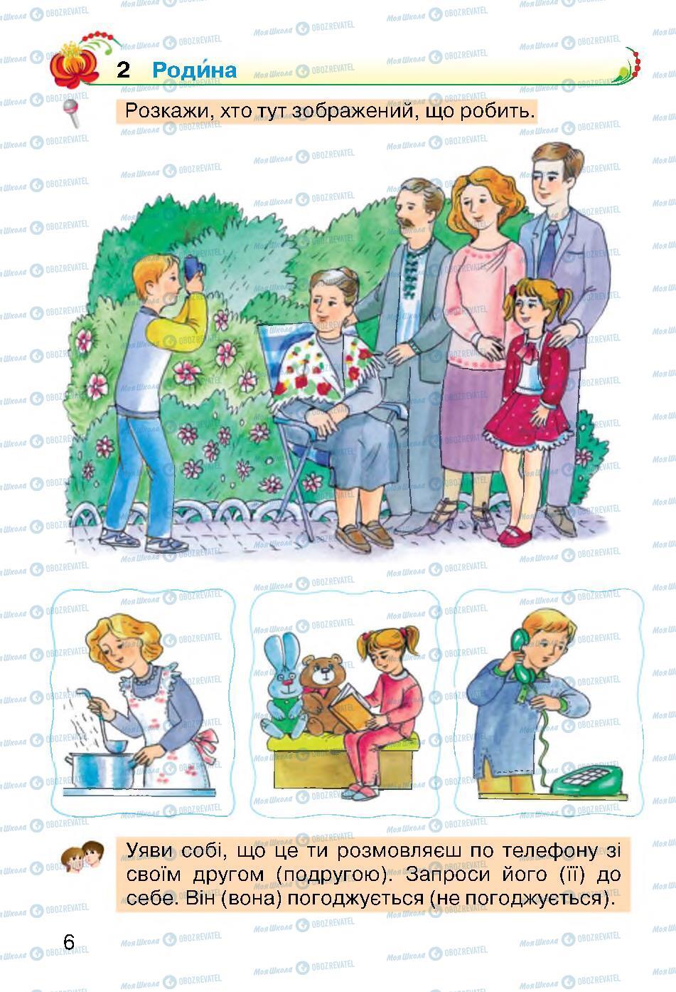 Учебники Укр мова 2 класс страница 6