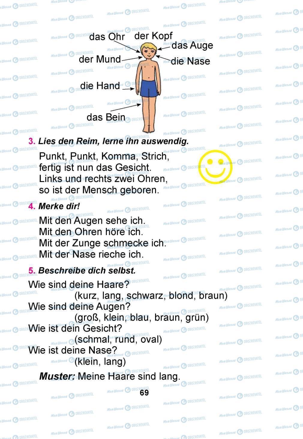 Учебники Немецкий язык 1 класс страница  69