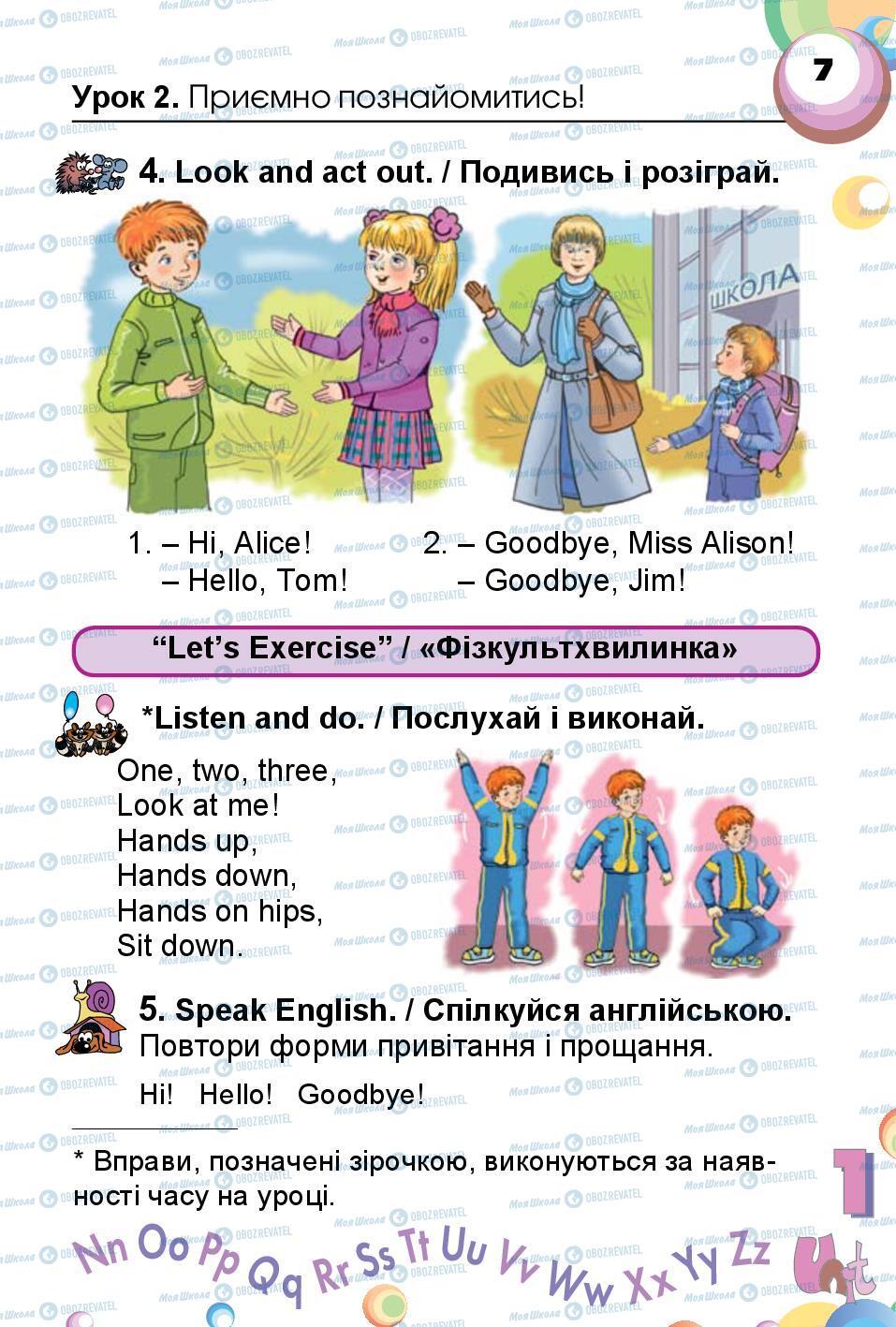 Учебники Английский язык 1 класс страница  7