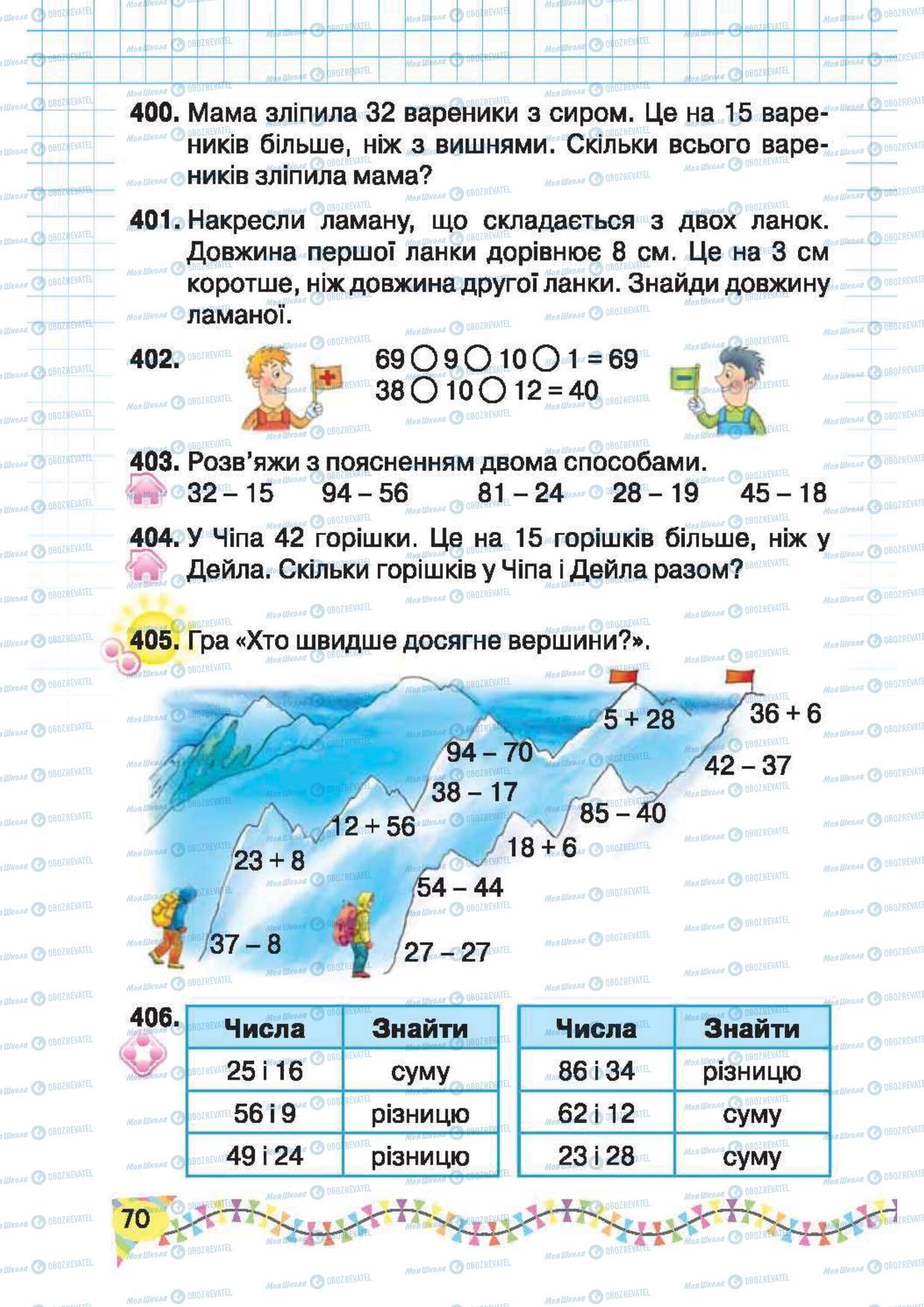Підручники Математика 2 клас сторінка 70