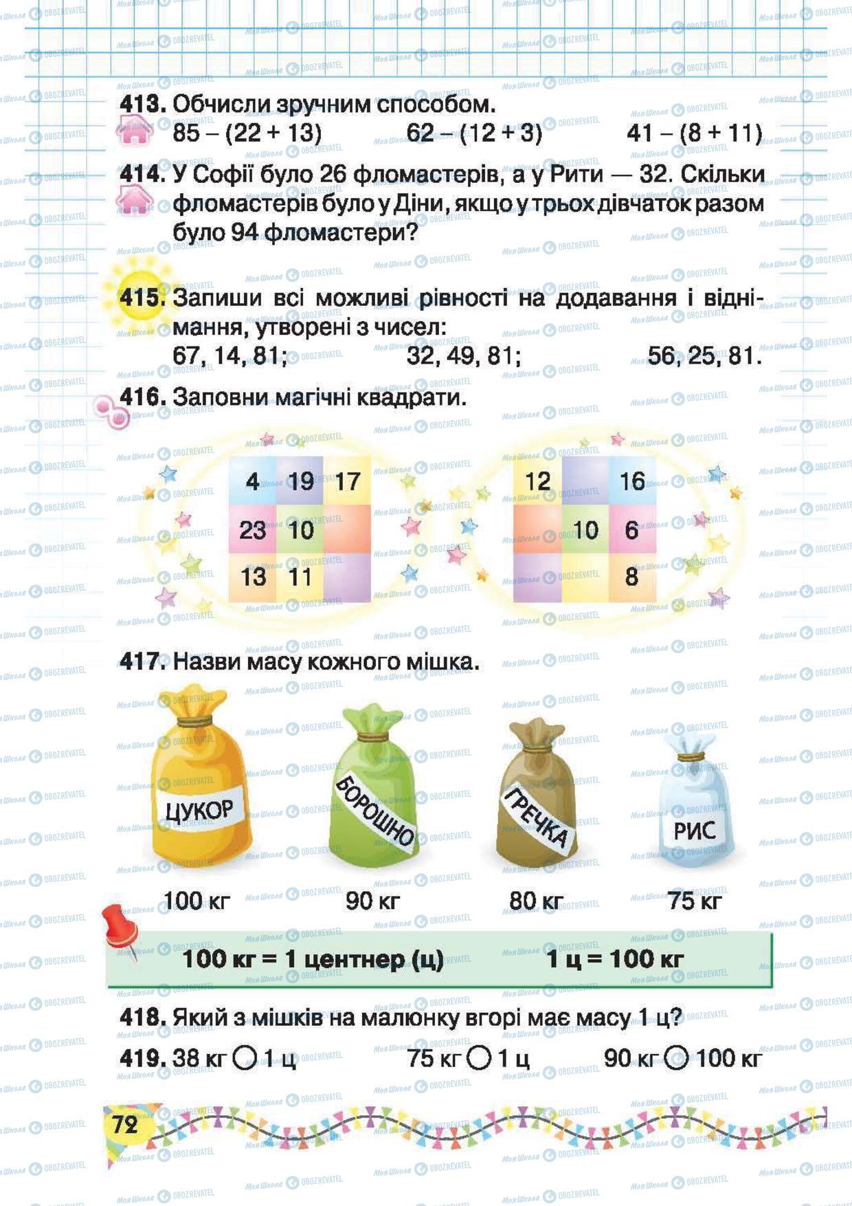 Підручники Математика 2 клас сторінка 72