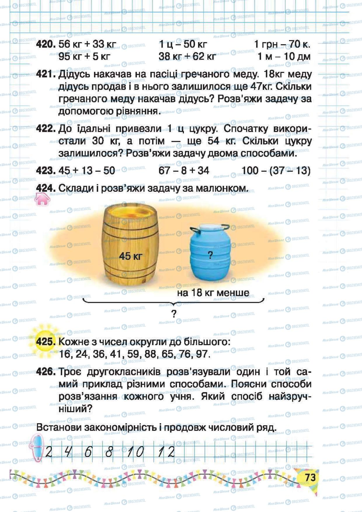 Підручники Математика 2 клас сторінка 73