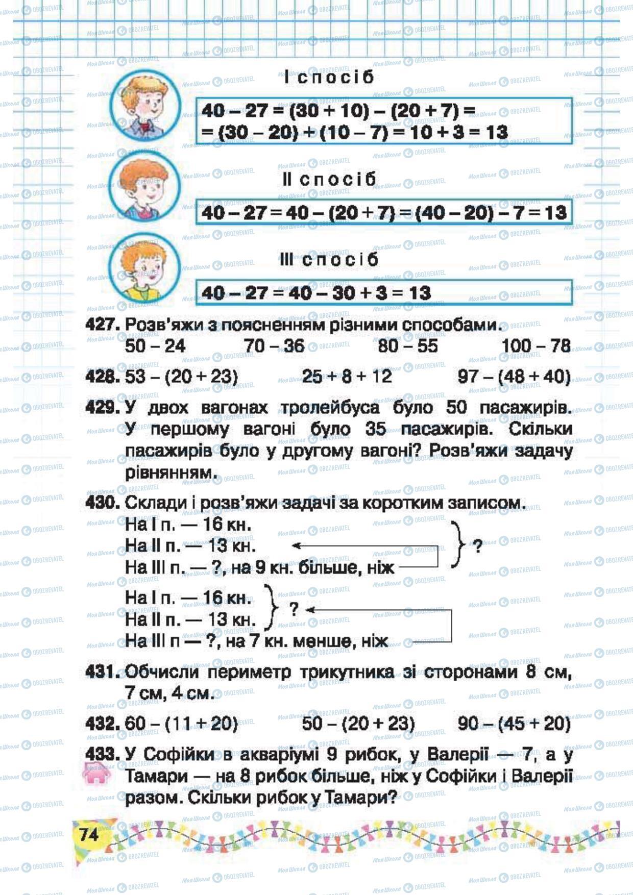Підручники Математика 2 клас сторінка 74