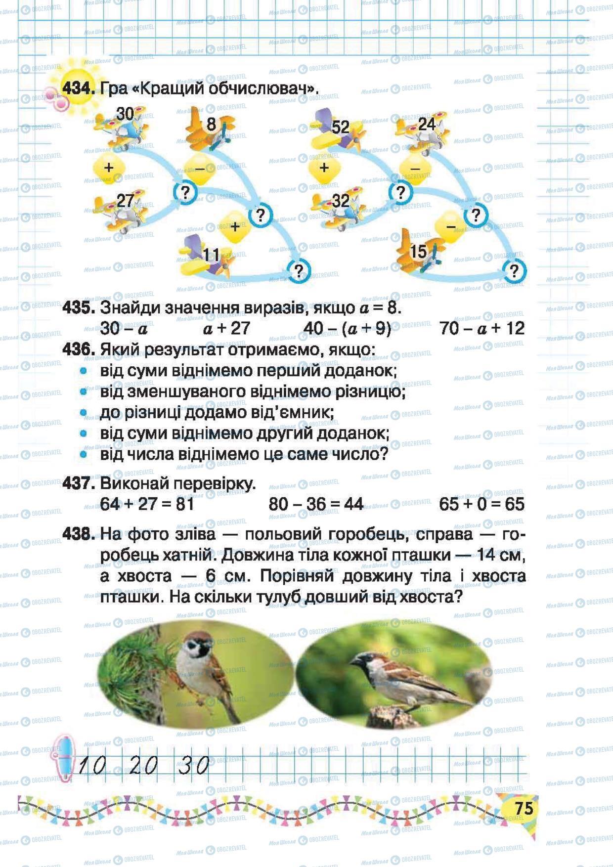 Підручники Математика 2 клас сторінка 75