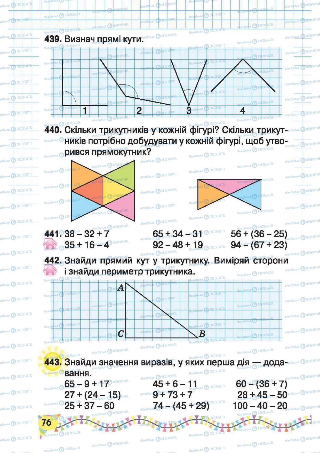 Підручники Математика 2 клас сторінка 76