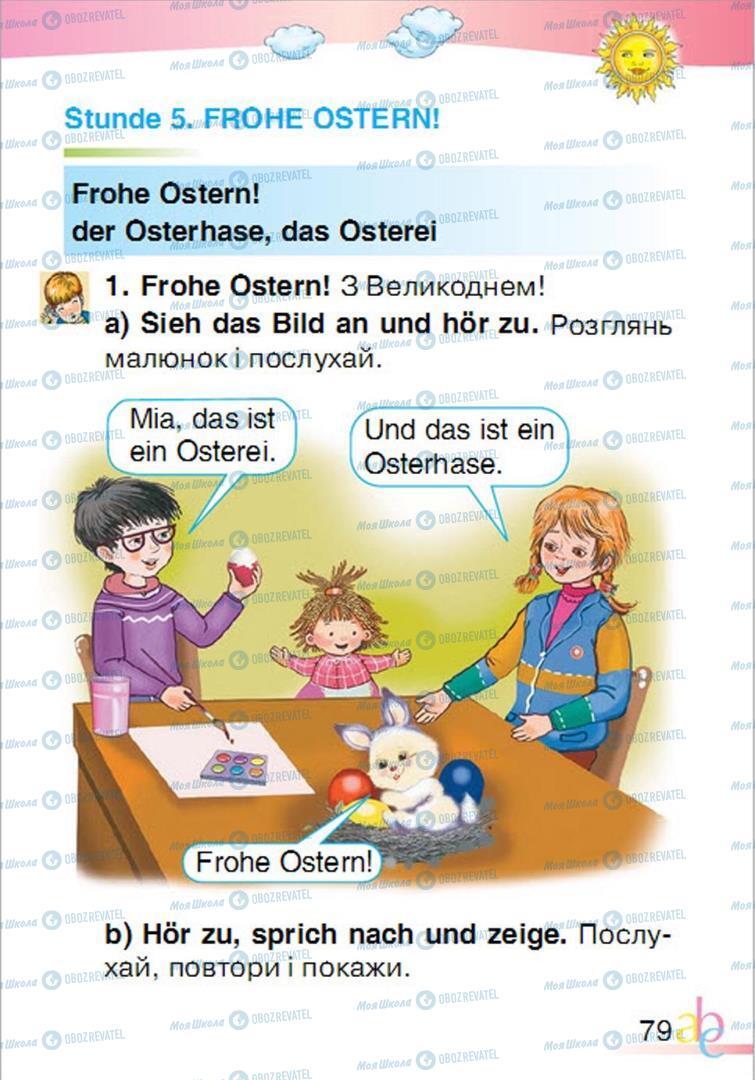 Учебники Немецкий язык 1 класс страница 79