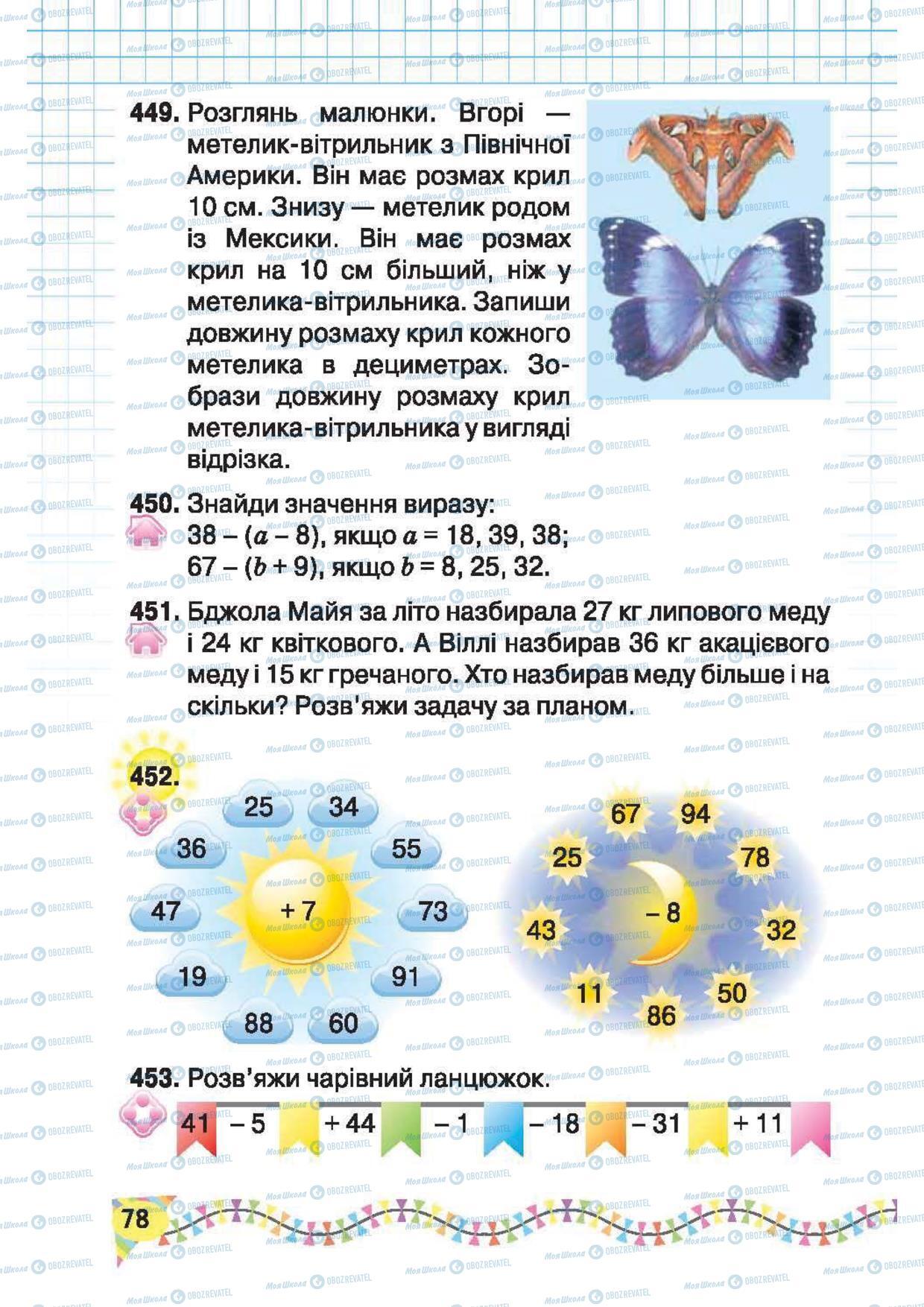 Підручники Математика 2 клас сторінка 78