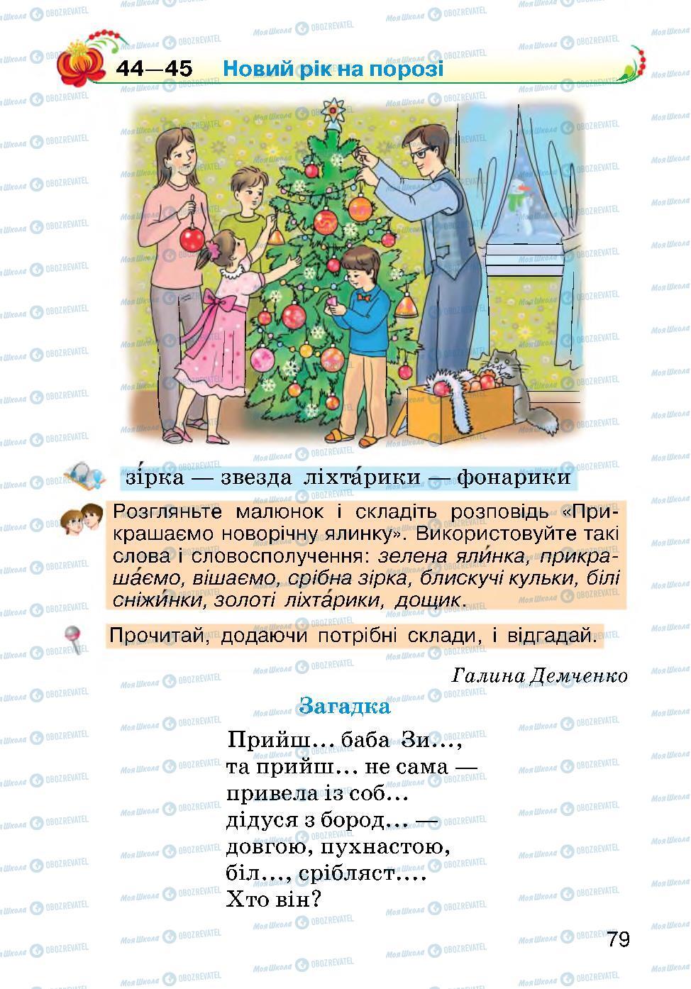 Підручники Українська мова 2 клас сторінка 79